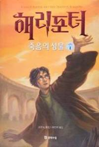 Harry Potter and the Deathly Hallows (Korean Edition) by J. K. Rowling - 2007-11-01 - from Books Express (SKU: 8983922559n)