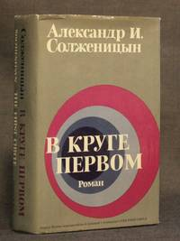 THE FIRST CIRCLE (RUSSIAN LANGUAGE EDITION)