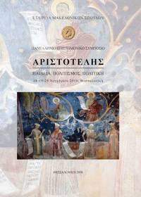 image of  ARISTOTELES - Paedeia, politismos, politike