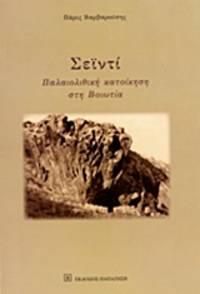 Seindi - Palaeolithike katoikese ste Boeotia