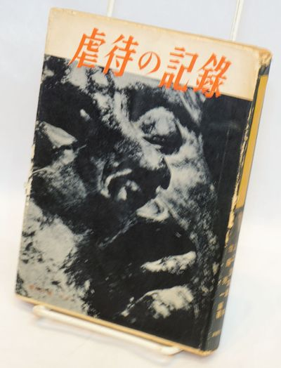 Tokyo: Ushio Shobo 潮書房, 1953. 188p., paperback, text in Japanese; pages toned, wraps ...
