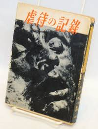 Gyakutai no kiroku  虐待の記錄 by  Ryoichi  佐藤亮一 Sato - 1953 - from Bolerium Books Inc., ABAA/ILAB (SKU: 217558)