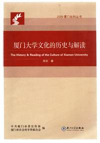 The History & Reading of the Culture of Xiamen University