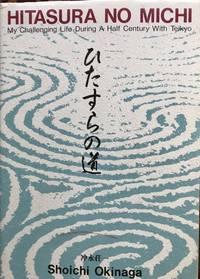 Hitasura no michi: My challenging life during a half century with Teikyo