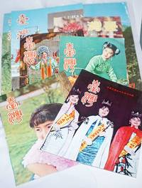 Taiwan [seven issues of the pictorial magazine]