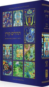 Koren Tehillim with illustrations by Baruch Nachshon (Hebrew Edition)
