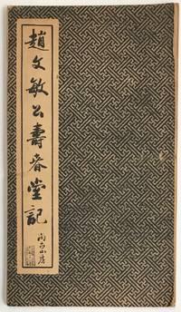 image of Zhao Wenmin gong Shou chun tang ji  趙文敏公壽春堂記