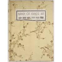 Survey of Chinese Art. by  John C Ferguson - [1971] - from John Randall (Books of Asia) (SKU: 120745)
