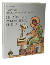 Ukrainska rukopysna knyha: Pam'iatky knyzhkovoho mystetstva