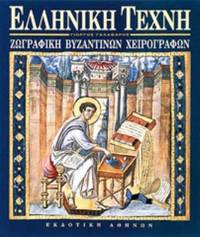 Zographike byzantinon cheirographon