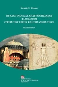image of Byzantinoi kai anagennesiakoi philosophoi