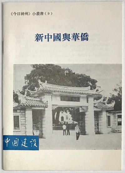Beijing: Zhongguo jian she za zhi she 中國建設雜誌社, 1984. 38p., staple...