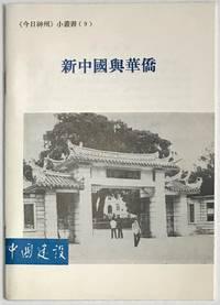 Xin Zhongguo yu hua qiao  新中國與華僑