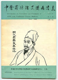 image of Information on Prevention and Treatment of AIDS with Traditional Chinese Medicine No. 1 1991