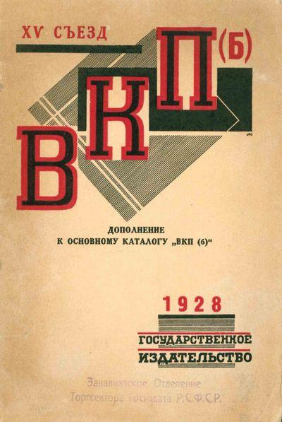 Moscow-Leningrad: Gosudarstvennoe izdatels'tvo, 1928. Octavo (19.5 × 13 cm). Original staple-sti...