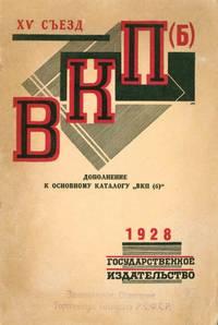"""image of XV s""""ezd Vsesoiuznoi Kommunisticheskoi Partii (b). Katalog knig. Dopolnenie k osnovnomu katalogu knig VKP (b) [Fifteenth Congress of the All-Union Communist Party (Bolsheviks). A catalog of books. Supplement to the main catalog of books by the All-Union Communist Party]"""