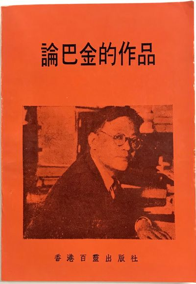 Kowloon, HK: Bai ling chu ban she, 1979. 233p., paperback, very good. Discussion of Ba Jin's writing...