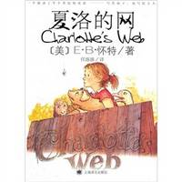 Charlotte s Web(Chinese Edition)(Old-Used)