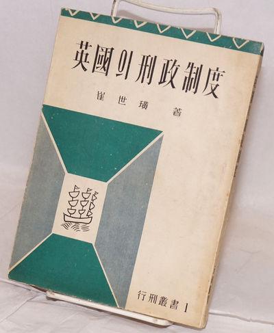 : Korea Prison Association, 1954. 98p. in Korean, 74 p. in English, edgeworn and mildly soiled wraps...