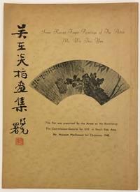 image of Wu Zaiyan zhi hua ji / Some recent finger-paintings of the artist Mr. Wu Tsai Yen  吴在炎 指畫集