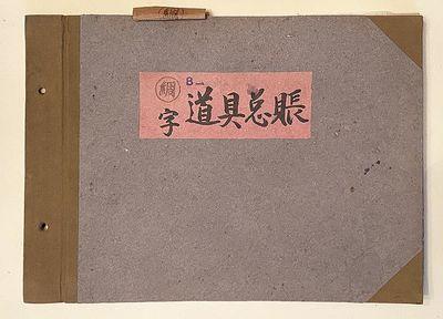 CULTURAL REVOLUTION MODEL OPERA Manuscript Ledger (Master Inventory): General Record of Stage Props ...