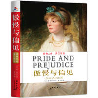 image of Pride and Prejudice: English Chinese students must read books of Ministry of education. the new curriculum must read masterpiece(Chinese Edition)