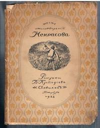 Shest' stikhotvorenii [Six Poems] by NEKRASOV, N. A. Kustodiev - 1922