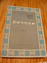 Jianming Wenxue Shouce