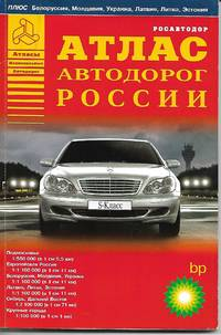 image of Atlas Avto Dorog Rossii (Russian Auto Road Atlas)