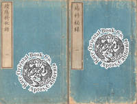 YOKA HIROKU:10 VOLS. + 5 VOLS. SUPPLEMENT: ZOKU YOKA HIROKU:SECRET RECORD OF DER