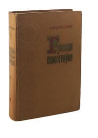 Russkaja paleografija by Cherepnin, L. V - 1956