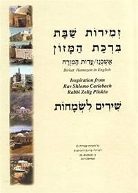 Wedding Bar / Bat Mitzvah Bencher in Hebrew English From Israel Freebie Gift