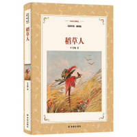 The Scarecrow (the famous Guide. Illustrated edition) Selected classics(Chinese Edition) by YE SHENG TAO  ZHU - Hardcover - 2017-07-01 - from cninternationalseller and Biblio.com
