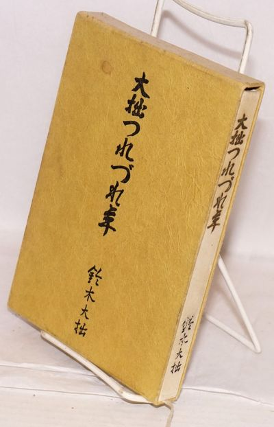Tokyo: Yomiuri Shinbunsha, 1966. 229p., foxed 7.5x5 inch boards, in mildly foxed slipcase with minor...