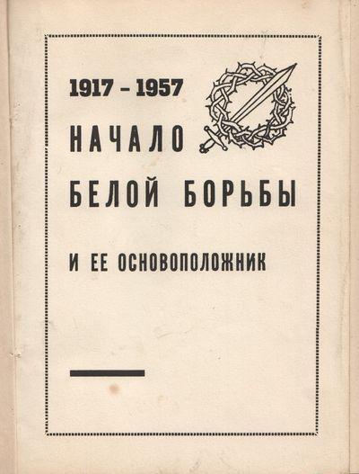 Buenos Aires: Izd. Argentinskogo otdela Russkogo Obsche-voinskogo soiuza, 1957. Octavo (19 × 14)...