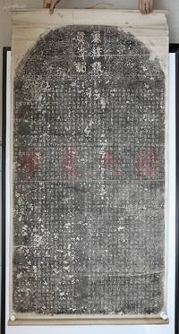 """Record of the synagogue reconstruction"". A large original rubbing from Jewish stele in Kaifeng in 1489, Judaica documents the  history of Judaism and Jewish people in China."