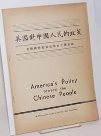 America's policy toward the Chinese people / Meiguo dui Zhongguo ren min de zheng ce  美國對中國人民的政策