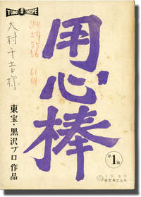 Yojimbo (Original screenplay for the 1961 film)