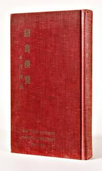NYUYOKU BENRAN TSUKETARI JUSHOROKU [in Japanese characters] NEW YORK JAPANESE AMERICAN DIRECTORY 1948 - 1949