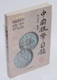 Zhongguo yin bi mu lu. 1996