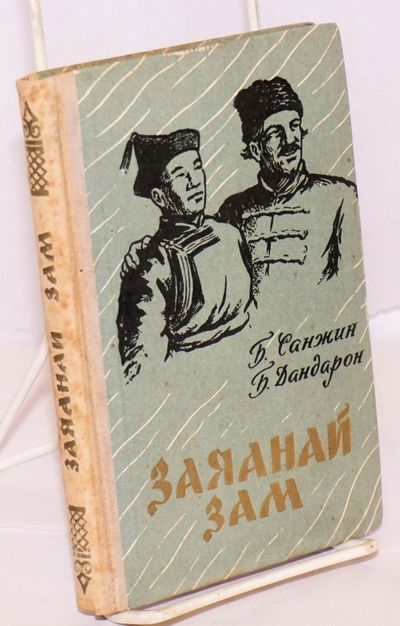 Ulan-Ude: Buriaadai nomoi kheblel, 1963. 222p., hardcover with cover illustration of Russian and Mon...
