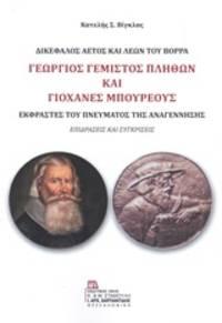 image of Georgius Gemistos Plethon kai Johannes Bureus