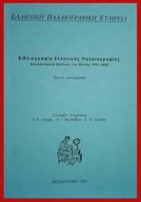 image of Bibliographia Hellenikes Palaeographias