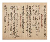 "Manuscript on paper, entitled in manuscript on label on upper cover ""Komo ryu mae abura [or] yu koho"" [""Collection of Red-Haired Style Oil Ointments""]"