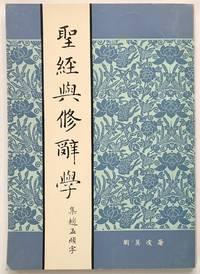 image of Sheng jing yu xiu ci xue  聖經與修辭學