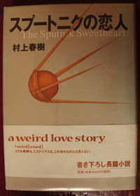 image of The Sputnik Sweetheart