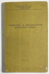 image of Stilistika i leksikologiia buriatskogo iazyka Стилистика и лексикология бурятского языка