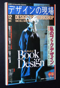 Designers' Workshop Magazine, December 1986: Book Design by  Issey Miyake - Paperback - First Edition - 1986 - from A&D Books and Biblio.co.uk