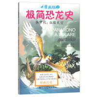 Extremely brief history (manga version 2). the Jurassic dinosaurs: conquest of the sky(Chinese Edition) by [ YI ] MA KE XI NIU LAI  BIAN - Paperback - 2017-08-01 - from cninternationalseller and Biblio.com