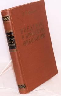 Vvedenie v iranskuiu filologiiu